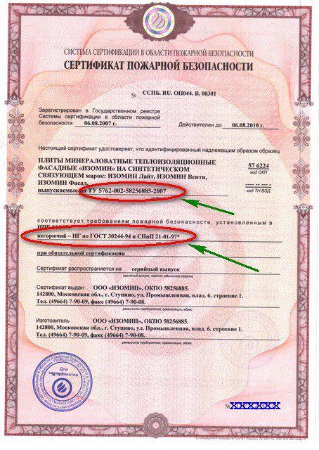 Не стесняйтесь спрашивать сертификаты на утеплители, особенно выпускаемые по ТУ