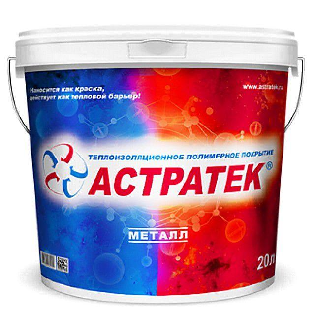 """Жидкое термоизоляционное покрытие """"Астратек"""""""