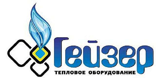 Логотип «Гейзер» на отопительном оборудовании – как своеобразный «знак качества»