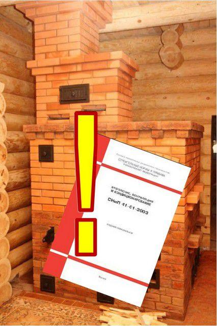 Конструкция и расположение каксамой печи, так иее дымохода строго регламентируется действующими строительными нормами и правилами