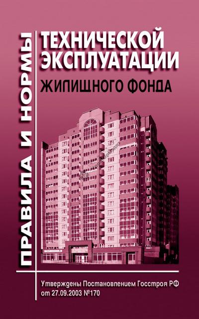 Постановление Госстроя РФ от 27.09.2003 г. № 170