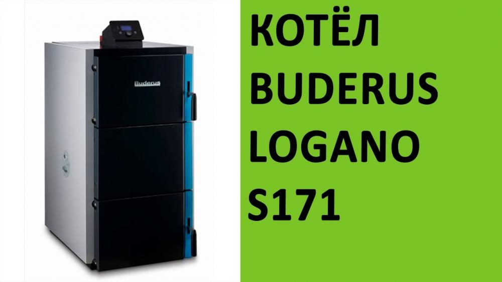Отопительные котлы Buderus Logano S171 на vsempechi.ru - YouTube