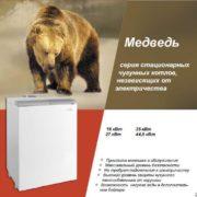 Мощные и универсальные твердотопливные котлы Медведь: модельный ряд