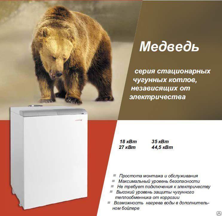 Котел газовый Медведь KLOM17, новинка, цена в Екатеринбурге от ...