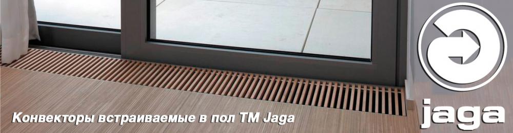 Конвекторы отопления Jaga