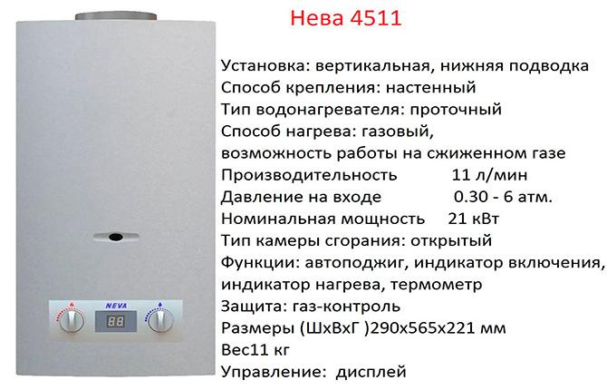Колонка Нева 4511