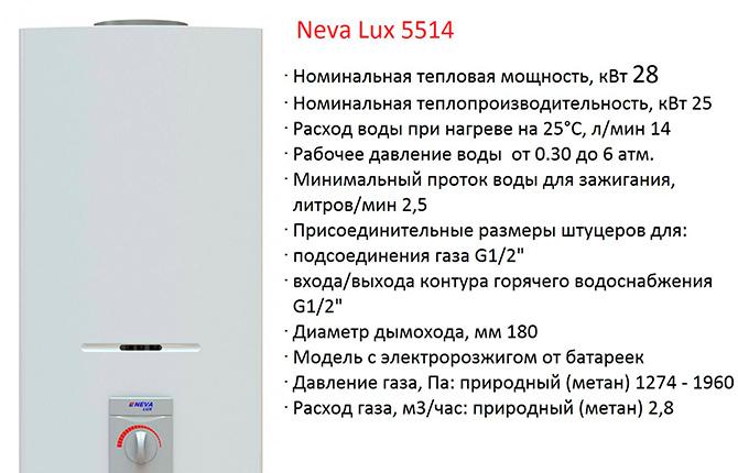 Газовая колонка Нева 5514