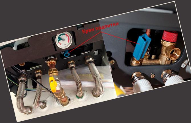 Вентиль подпитки газового котла